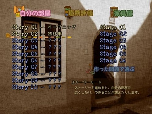 家具置き職人 ver1.06 Game Screen Shot2
