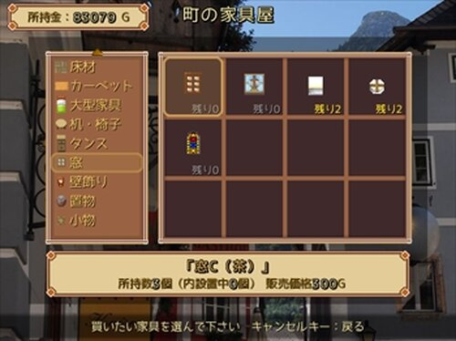 家具置き職人 ver1.06 Game Screen Shot4