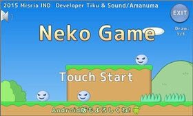 NekoGame(ネコゲーム) Game Screen Shot2