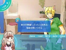 シュシュとわたし Game Screen Shot2