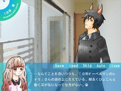 シュシュとわたし Game Screen Shot3