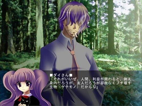 キナナキノ森 Game Screen Shot5
