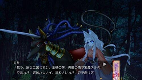 和風伝奇ADV ねのかみ 京の都とふたりの姫騎士 【体験版】 Game Screen Shot2