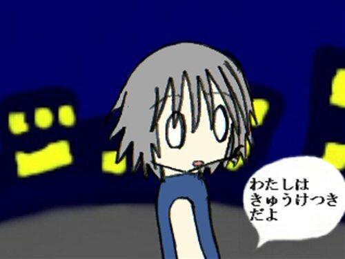 きゅうけつきのよみち Game Screen Shot1