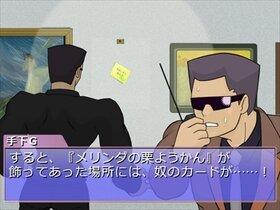 怪盗レオン Game Screen Shot3