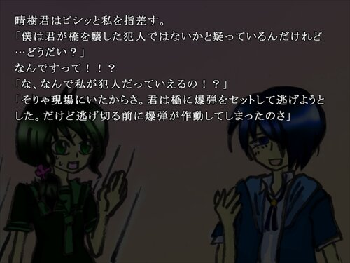 尾御上神社殺人事件 Game Screen Shot1