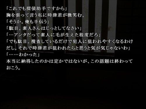 尾御上神社殺人事件 Game Screen Shot2