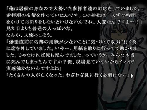 尾御上神社殺人事件 Game Screen Shot3