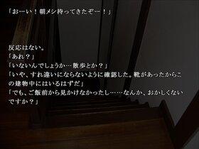 尾御上神社殺人事件 Game Screen Shot5