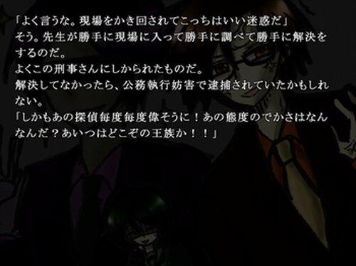 尾御上神社殺人事件 Game Screen Shots