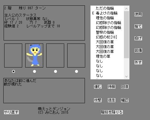 萌えっとダンジョン Game Screen Shot
