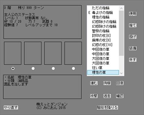 萌えっとダンジョン Game Screen Shot2