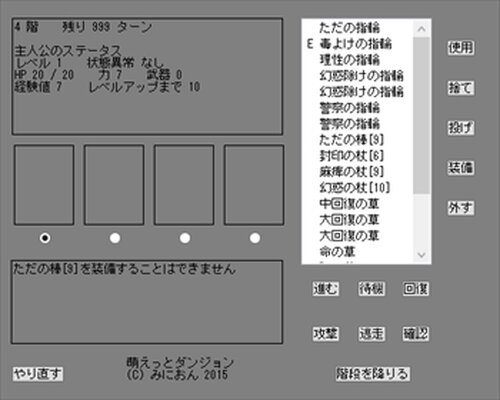 萌えっとダンジョン Game Screen Shot3