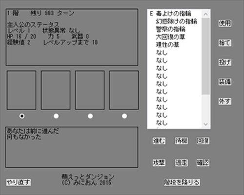萌えっとダンジョン Game Screen Shots