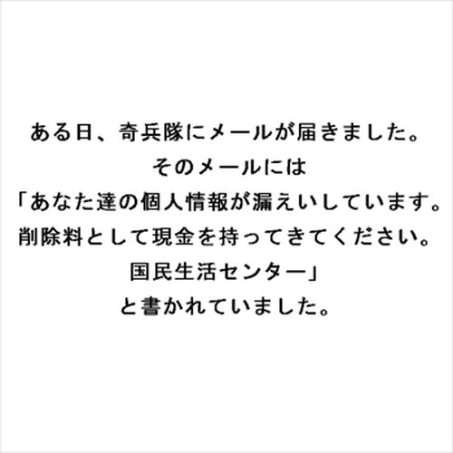 奇兵隊 源三郎Ver.(製品版) Game Screen Shot3