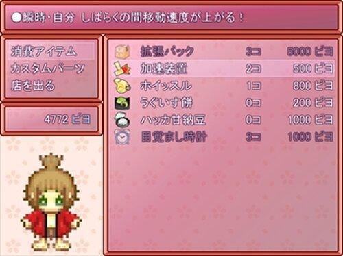 みぃたんの春うららかうら Game Screen Shot4