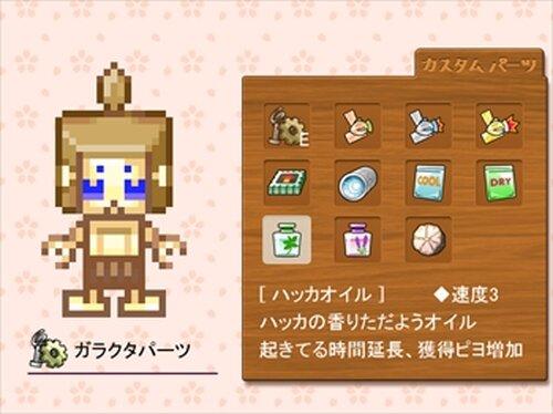 みぃたんの春うららかうら Game Screen Shot5