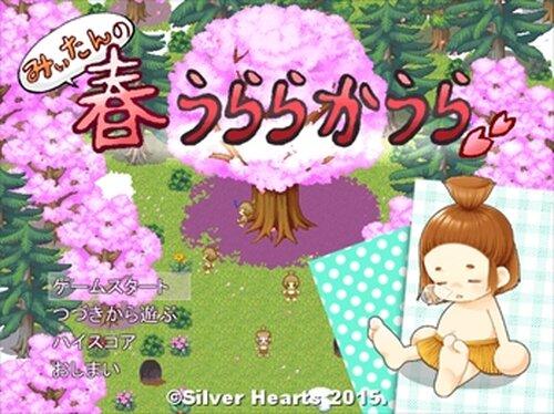 みぃたんの春うららかうら Game Screen Shots