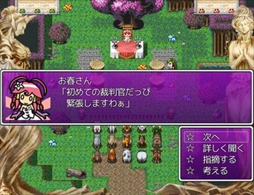 春一番!裁判 Game Screen Shots