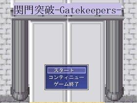 関門突破 Game Screen Shot2