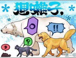狸囃子,第一噺 Screenshot