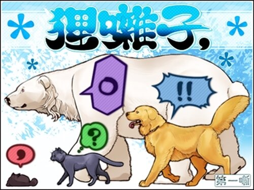 狸囃子,第一噺 Game Screen Shots