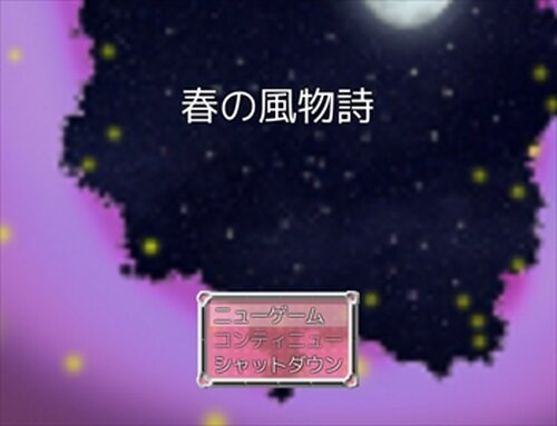 春の風物詩 Game Screen Shot2