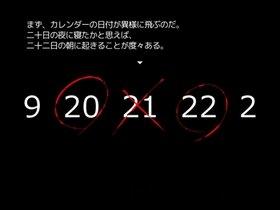 サクラの守り人 Game Screen Shot5