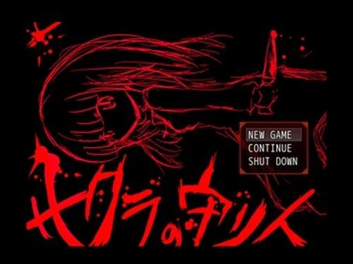 サクラの守り人 Game Screen Shots