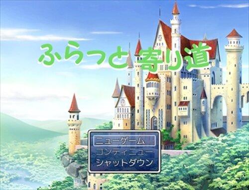 ふらっと寄り道 Game Screen Shot2