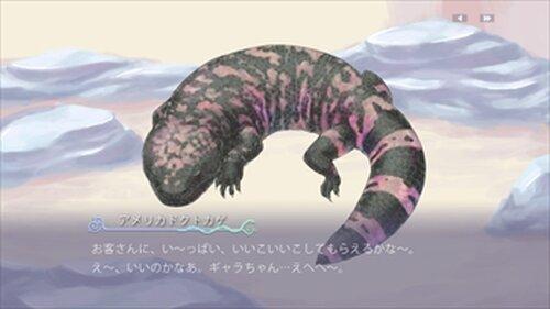 はちゅこい!~きみの心は変温性~ Game Screen Shot2