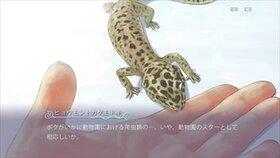 はちゅこい!~きみの心は変温性~ Game Screen Shot3