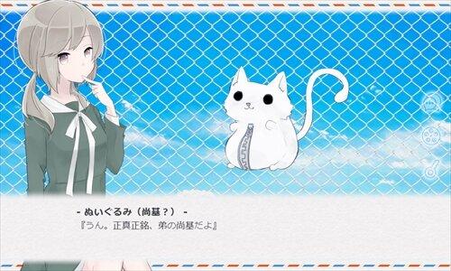 おとうとぬいぐるみ Game Screen Shot