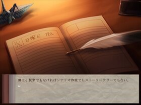 君に恩返し Game Screen Shot2