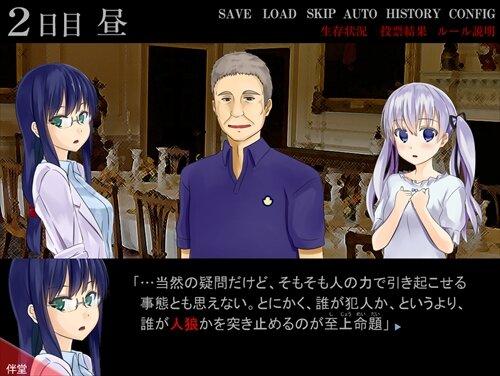 人狼インザビヨンド ~体験版~ Game Screen Shot1