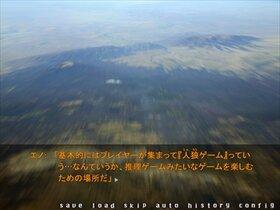 人狼インザビヨンド ~体験版~ Game Screen Shot2