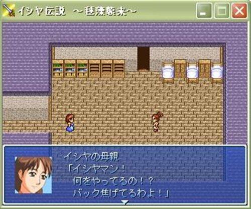 イシヤ伝説~毬藻襲来~ Game Screen Shot1