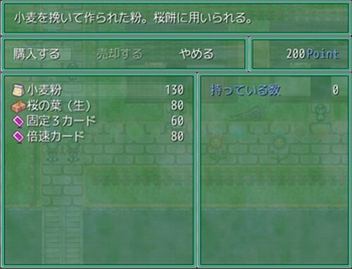 さくらもちのつくりかた Game Screen Shot4