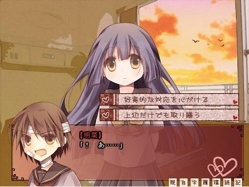 スキトキメキトキス Game Screen Shot1