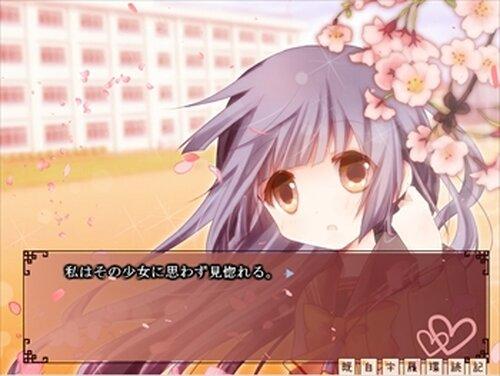 スキトキメキトキス Game Screen Shots