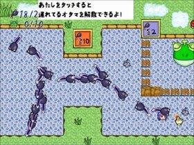 行列のできるオタマジャクシ Game Screen Shot2