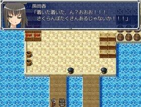 さくらんぼ前線 Game Screen Shot4