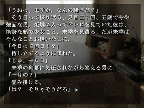 冬の最涯 Game Screen Shot5