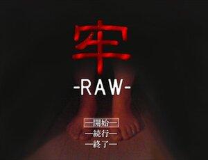 牢-RAW- Game Screen Shot