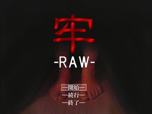 牢-RAW- Game Screen Shots