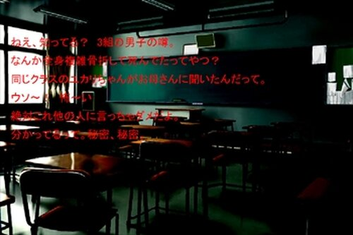 ぼくの町の秘密(改訂版) Game Screen Shot4