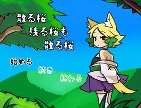 散る桜 残る桜も 散る桜 Game Screen Shot2