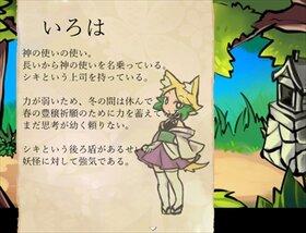 散る桜 残る桜も 散る桜 Game Screen Shot4