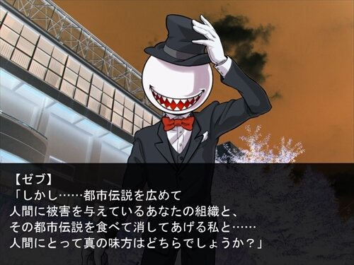トシカン~都市伝説観測委員会~ Game Screen Shot1