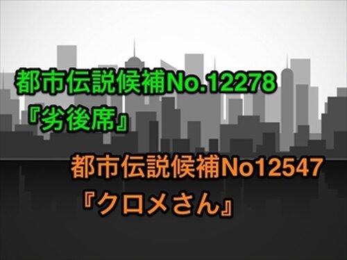 トシカン~都市伝説観測委員会~ Game Screen Shot3